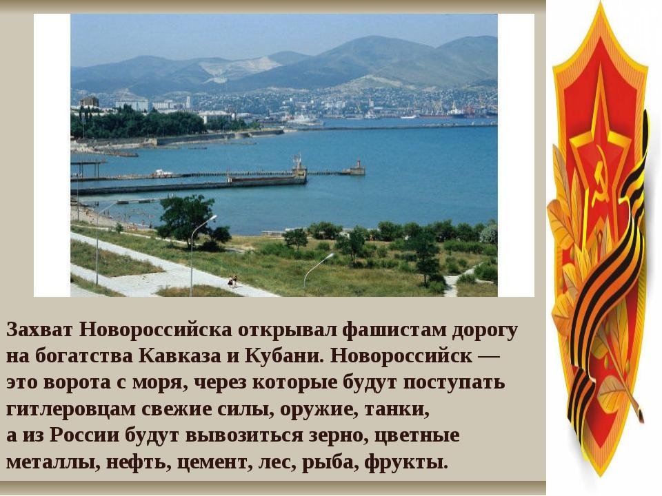 Захват Новороссийска открывал фашистам дорогу набогатства Кавказа иКубани....