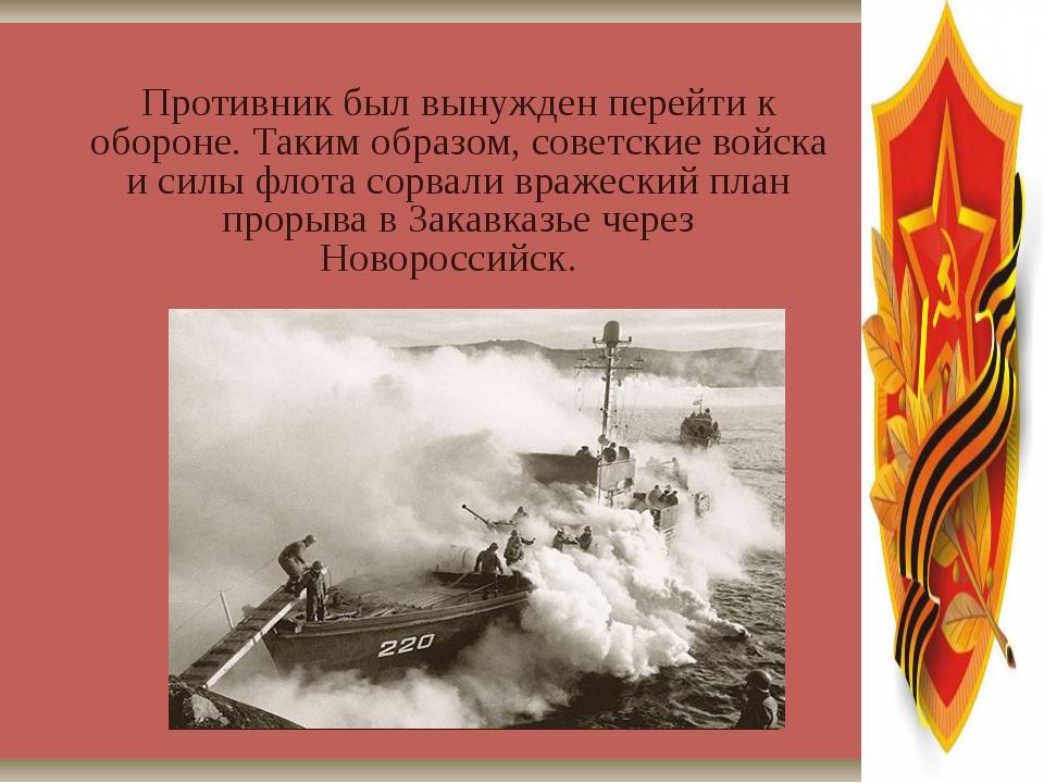 Противник был вынужден перейти к обороне. Таким образом, советские войска и...