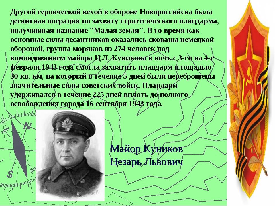 Другой героической вехой в обороне Новороссийска была десантная операция по з...