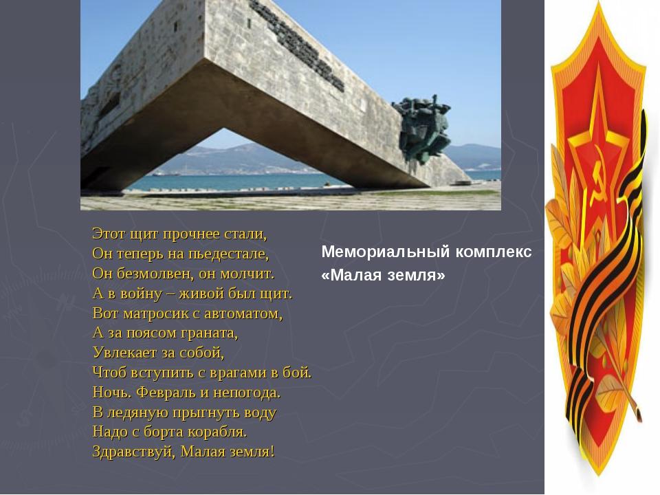 Мемориальный комплекс «Малая земля» Этот щит прочнее стали, Он теперь на пьед...