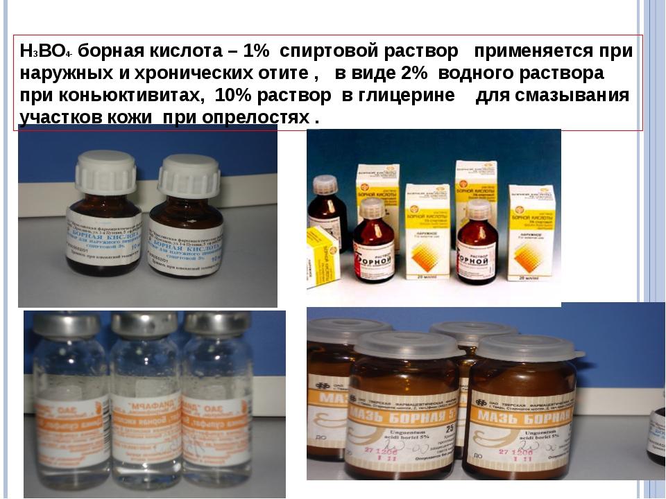 Н3ВО4- борная кислота – 1% спиртовой раствор применяется при наружных и хрони...