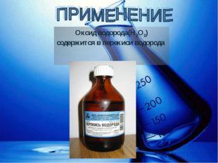Оксид водорода(H2O2) содержится в перекиси водорода