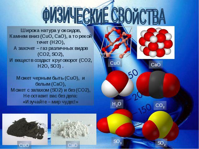 Широка натура у оксидов, Камнем вниз (CuO, CaO), а то рекой течет (H2O), А за...