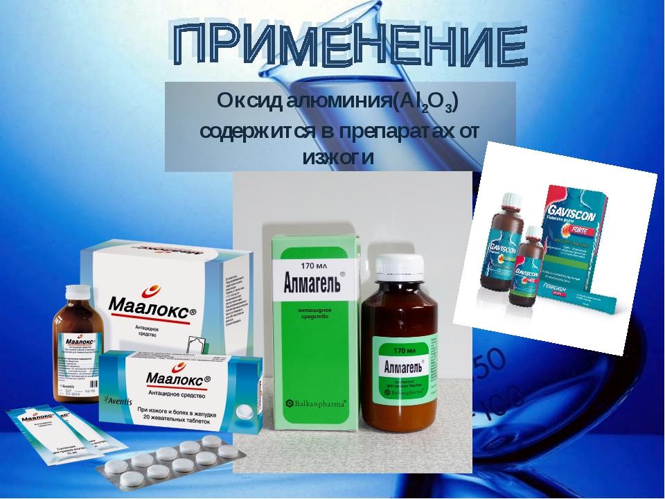 Оксид алюминия(Al2O3) содержится в препаратах от изжоги
