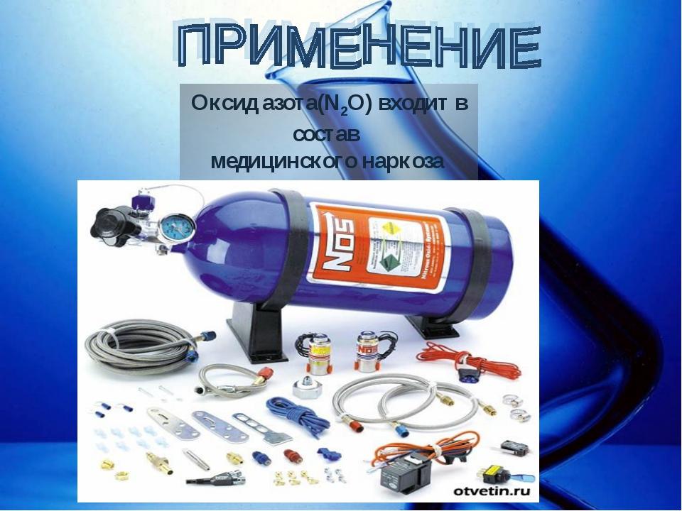 Оксид азота(N2O) входит в состав медицинского наркоза