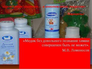 «Медик без довольного познания химии совершенен быть не может». М.В. Ломоносо