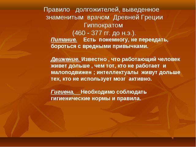 Правило долгожителей, выведенное знаменитым врачом Древней Греции Гиппократом...