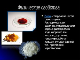 Соли – твердые вещества разного цвета. Растворимость их различна. Некоторые с