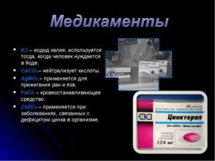 KJ – иодид калия, используется тогда, когда человек нуждается в йоде. CaCO3
