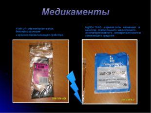 K Mn O4 – перманганат калия, дезинфицирующее и кровоостанавливающее средство.