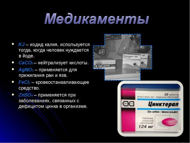 KJ – иодид калия, используется тогда, когда человек нуждается в йоде. CaCO3...