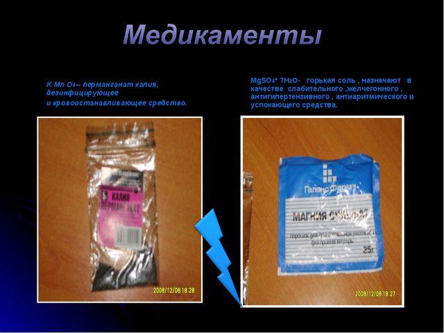 K Mn O4 – перманганат калия, дезинфицирующее и кровоостанавливающее средство....