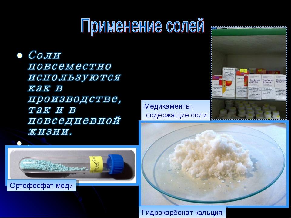 Ортофосфат меди Гидрокарбонат кальция Медикаменты, содержащие соли