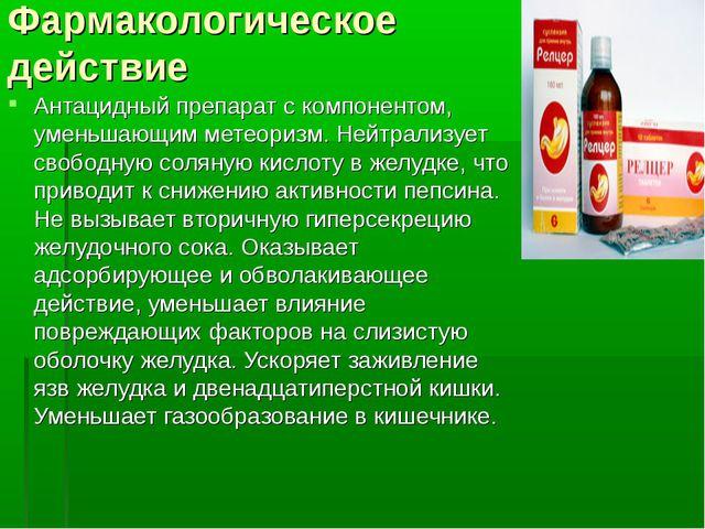 Фармакологическое действие Антацидный препарат с компонентом, уменьшающим мет...