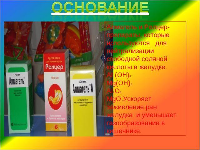 Алмагель и Релцер- препараты, которые используются для нейтрализации свободно...