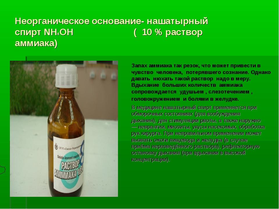 Неорганическое основание- нашатырный спирт NН4ОН ( 10 % раствор аммиака) Запа...