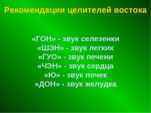 «ГОН» - звук селезенки «ШЭН» - звук легких «ГУО» - звук печени «ЧЭН» - звук с