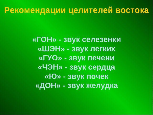 «ГОН» - звук селезенки «ШЭН» - звук легких «ГУО» - звук печени «ЧЭН» - звук с...