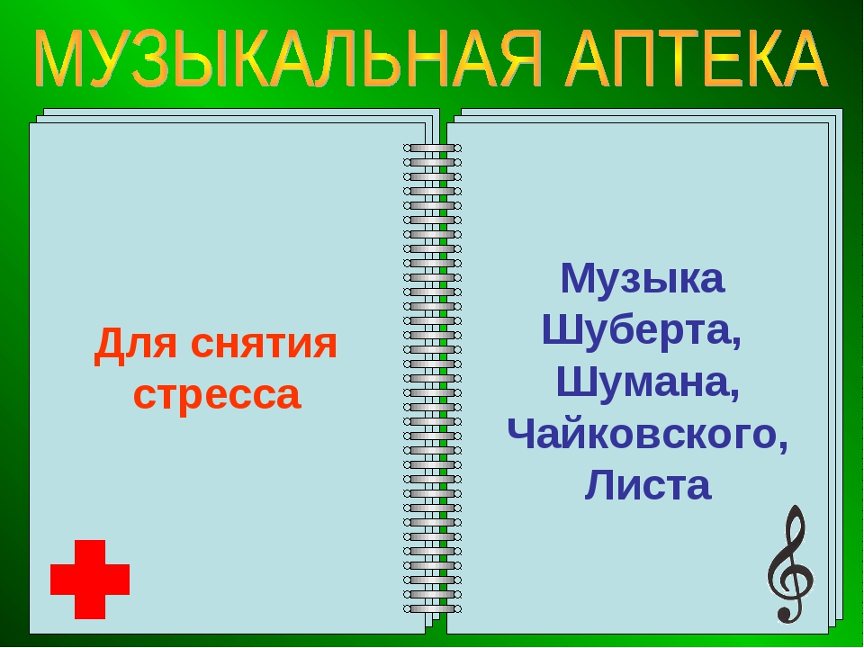 Для снятия стресса Музыка Шуберта, Шумана, Чайковского, Листа