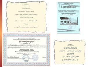 26.04.2011 г. Сертификат Участнику региональной научно-практической конференц