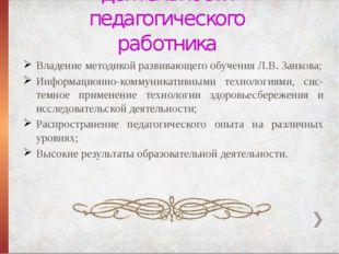 Владение методикой развивающего обучения Л.В. Занкова; Информационно-коммуник