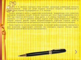 рупнова Л. В. является соавтором статьи «Условия организации развивающей ли