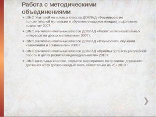 Работа с методическими объединениями ШМО Учителей начальных классов ДОКЛАД «Ф