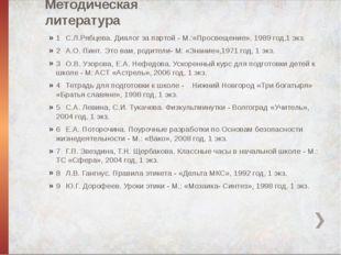 Методическая литература 1С.Л.Рябцева. Диалог за партой - М.:«Просвещение», 1
