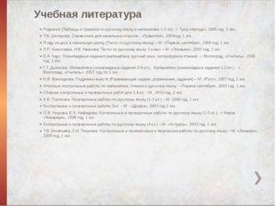 Учебная литература Родничок (Таблицы и правила по русскому языку и математике