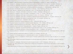 М.В. Беденко. Самостоятельные и Контрольные работы по математике (1-4 классы)