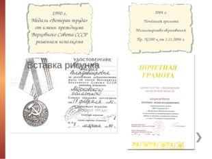 1990 г. Медаль «Ветеран труда» от имени президиума Верховного Совета СССР реш