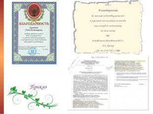 2011 г. Благодарность За хорошую подготовку учащихся к муниципальному этапу о
