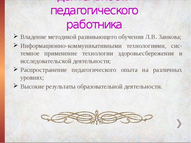 Владение методикой развивающего обучения Л.В. Занкова; Информационно-коммуник...