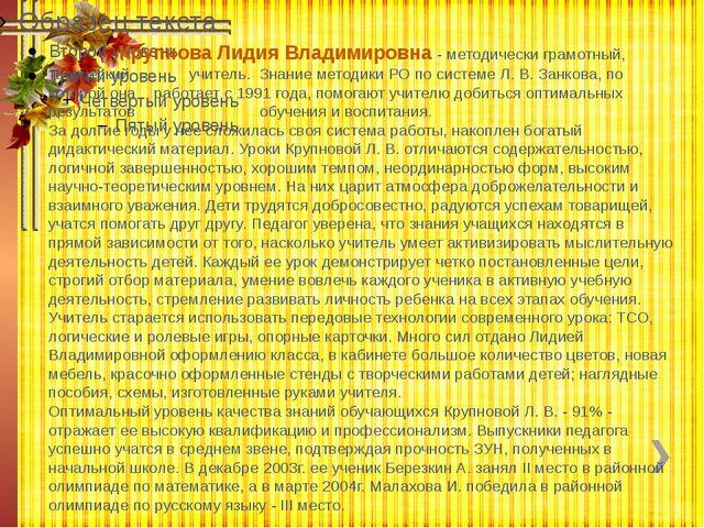 Крупнова Лидия Владимировна - методически грамотный, творческий учитель....