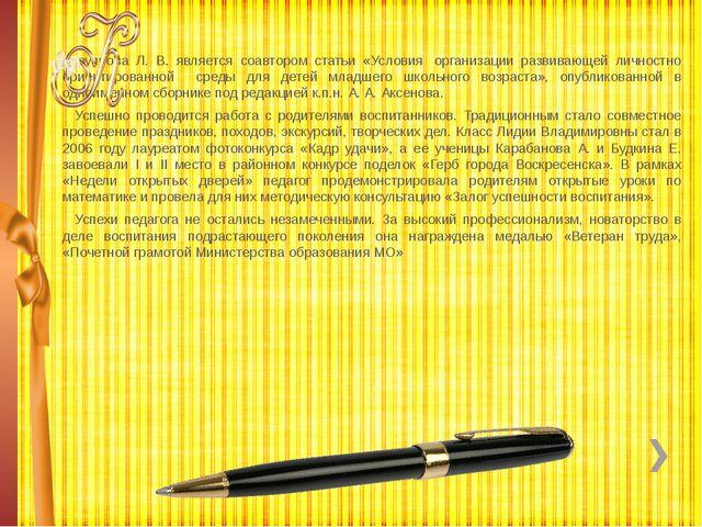 рупнова Л. В. является соавтором статьи «Условия организации развивающей ли...