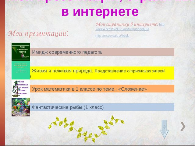 Мои странички в интернете: http://www.proshkolu.ru/user/krupnova62/ http://ns...