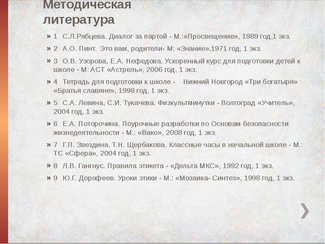 Методическая литература 1С.Л.Рябцева. Диалог за партой - М.:«Просвещение», 1...