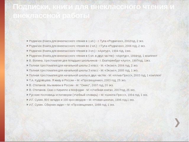 Родничок (Книга для внеклассного чтения в 1 кл.) - г. Тула «Родничок», 2002го...