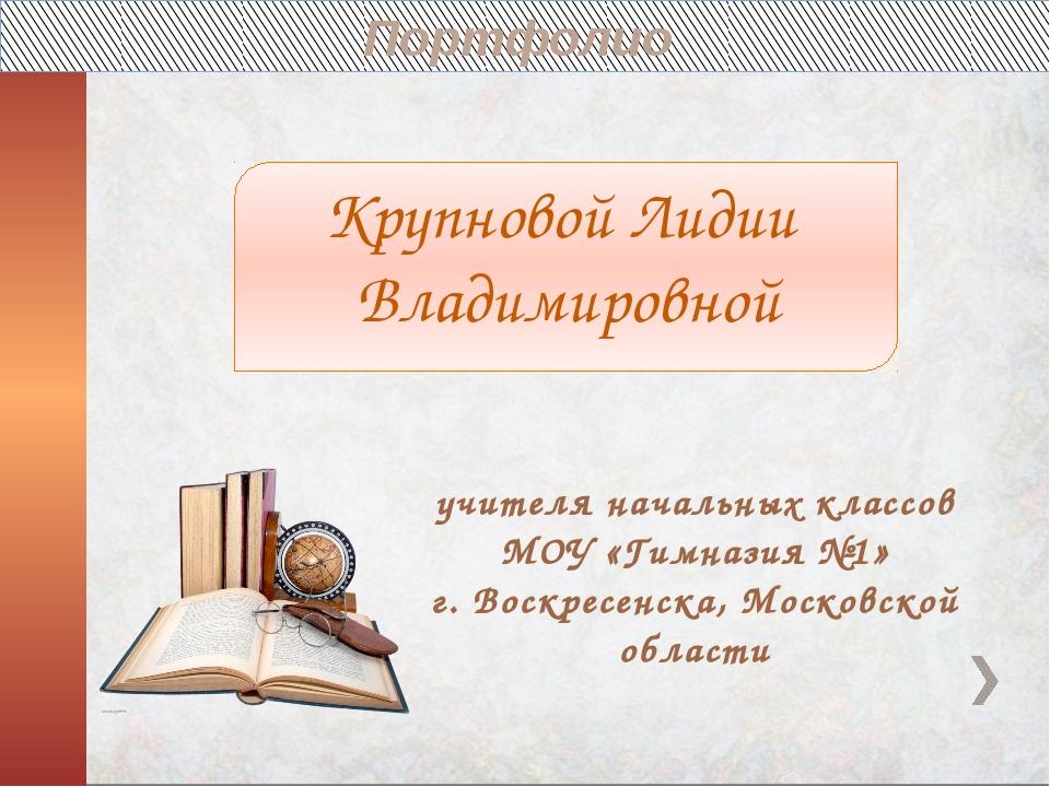 учителя начальных классов МОУ «Гимназия №1» г. Воскресенска, Московской обла...