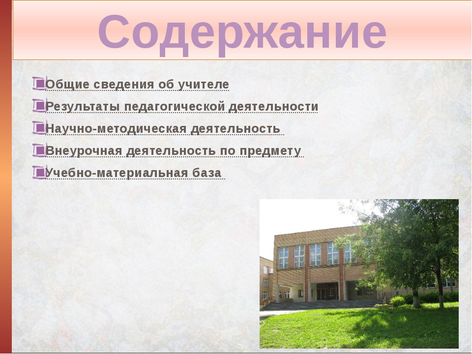 Содержание Общие сведения об учителе Результаты педагогической деятельности Н...