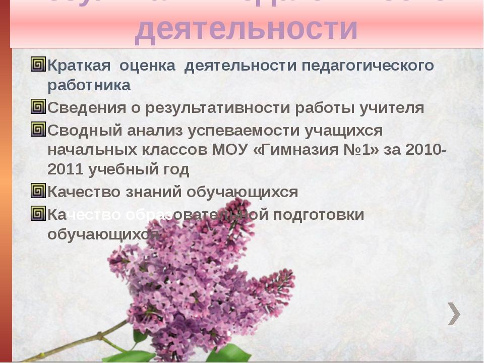 Результаты педагогической деятельности Краткая оценка деятельности педагогиче...
