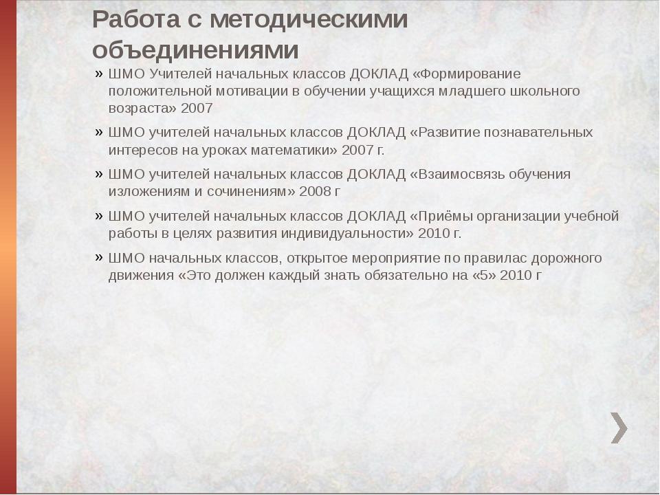 Работа с методическими объединениями ШМО Учителей начальных классов ДОКЛАД «Ф...