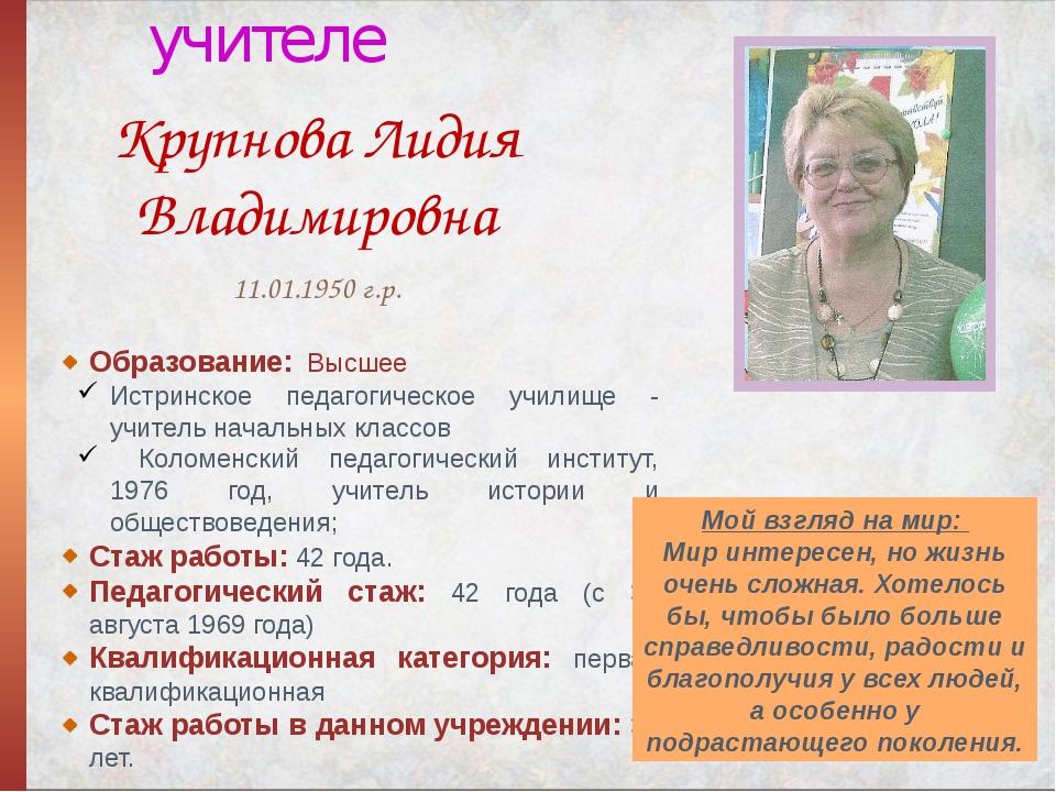 Сведения об учителе Крупнова Лидия Владимировна 11.01.1950 г.р. Образование:...