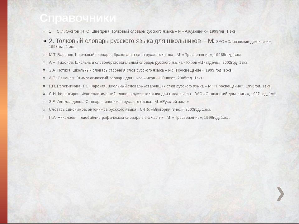 1.С.И. Ожегов, Н.Ю. Швегдова. Толковый словарь русского языка – М:«Азбуковни...