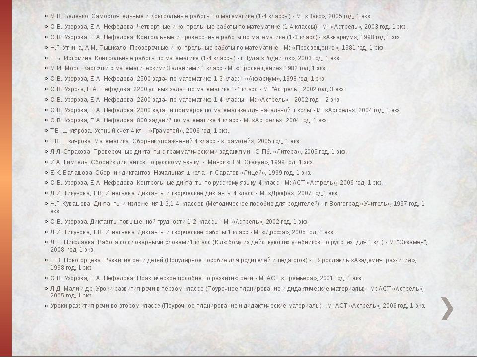 М.В. Беденко. Самостоятельные и Контрольные работы по математике (1-4 классы)...