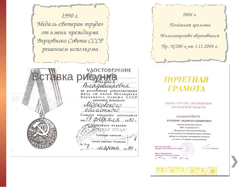1990 г. Медаль «Ветеран труда» от имени президиума Верховного Совета СССР реш...