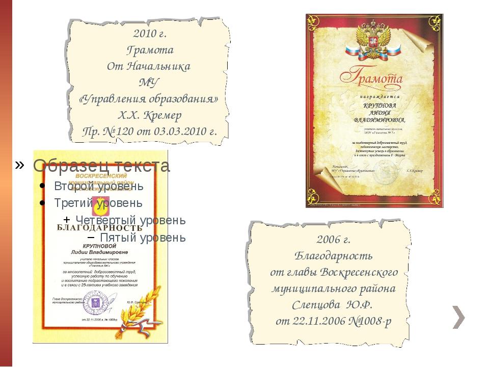 2006 г. Благодарность от главы Воскресенского муниципального района Слепцова...