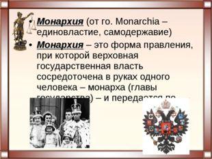 Монархия (от го. Monarchia – единовластие, самодержавие) Монархия – это форма
