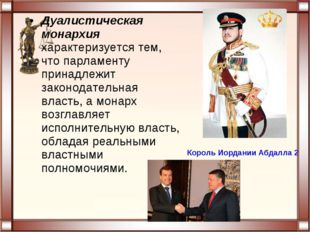 Дуалистическая монархия характеризуется тем, что парламенту принадлежит закон