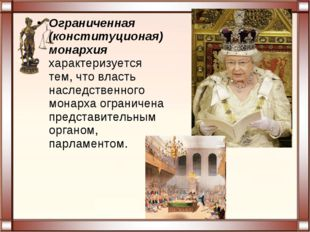 Ограниченная (конституционая) монархия характеризуется тем, что власть наслед
